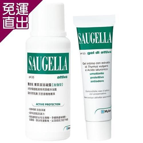 SAUGELLA賽吉兒 菁萃潔浴修護組 (加強型)【免運直出】