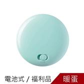 【福利品】溫寶貝電池式圓形暖暖蛋-天空藍(PI-05)外包裝髒汙
