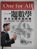 【書寶二手書T1/投資_CIF】一題數學解決全球經濟問題_陳光