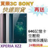 SONY XZ2 手機 64G,送 64G記憶卡+空壓殼+玻璃保護貼,24期0利率 雙卡機