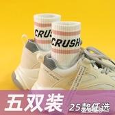 5雙條紋中筒襪女ins潮日系學院風可愛字母短襪春夏季薄款運動襪棉 金曼麗莎