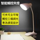 夾式/立式LED護眼檯燈 USB充電式 ...