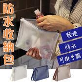 PVC 網格防水收納包 掛繩設計 防水 手拿包 耐用 化妝包 收納包 盥洗包 收納袋【歐妮小舖】