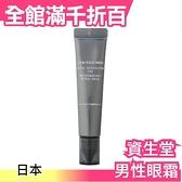 【男人的眼霜】日本製 SHISEIDO MEN 男性專用 全效眼霜 換季保養品 店長推薦【小福部屋】