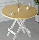 折疊桌 方形可折疊桌子圓桌家用小戶型餐桌便攜式簡約吃飯出租房屋用TW【快速出貨八折搶購】