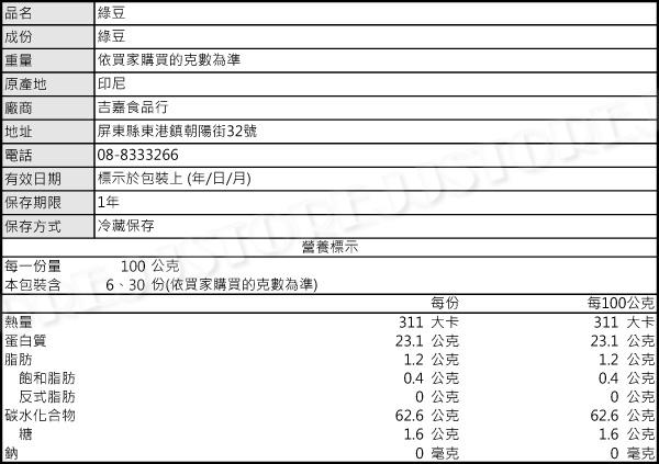 【吉嘉食品】毛綠豆 600公克 {ARC03}[#600]