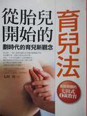 【書寶二手書T3/保健_NJR】從胎兒開始的育兒法_七田真