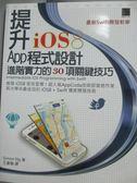 【書寶二手書T5/電腦_XFD】提升iOS8 App程式設計進階實力的30項關鍵技巧_Simon Ng