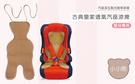 【推車及汽座適用】狐狸村傳奇 - 古典皇家透氣汽座涼蓆(小小熊) 74x31cm 960元