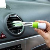 《J 精選》輕巧多功能車用冷氣出風口隙縫除塵刷