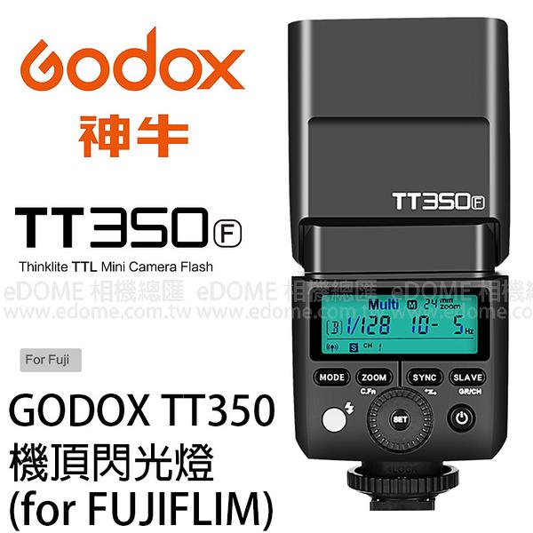 GODOX 神牛 TT350 TTL 小型機頂閃光燈 for FUJIFILM (免運 開年公司貨) 2.4G 無線傳輸 TT350-F