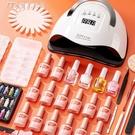 美甲工具全套開店初學者做指甲油膠皮草貓眼底膠家用光療機燈套裝 快速出貨