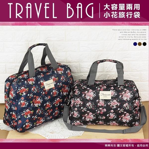 《熊熊先生》質感碎花旅行袋收納袋行李包萬用包 附可調式背帶 手提袋肩背包 出國旅遊必備L號