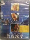 挖寶二手片-Y111-099-正版DVD-電影【勇敢說愛】-荷莉韓特 丹尼狄維托