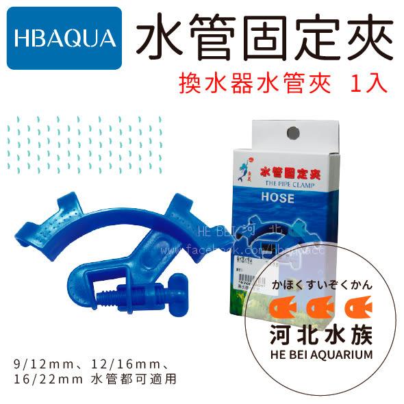 [ 河北水族 ] HB AQUA 【 水管固定夾 換水器水管夾 1入 】 換水好幫手