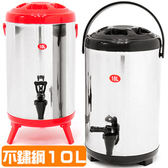 10公升保溫豆漿桶304不鏽鋼10L茶水桶冰桶冷熱雙層保溫奶茶桶開水桶擺攤戶外露營野餐推薦哪裡買