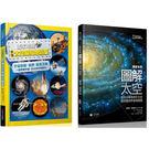 《終極太空探險地圖集》+《國家地理圖解太空》