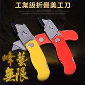 【工業級美工刀】送刀片組 重型強力美工刀 可摺疊美工刀