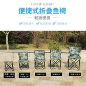 釣魚便攜戶外多功能折疊椅tz1471【歐爸生活館】