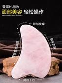 刮痧板 天然粉水晶玉石面部美容板刮痧女臉部板刮臉神器排毒撥筋提拉緊致 夢藝