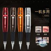 紋眉器 半永久紋眉機器新手紋繡伸縮機紋霧眉漂唇紋眼線儀器用品工具  4色