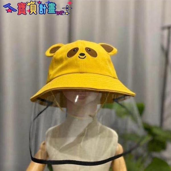 防飛沫帽子兒童防飛沫噴濺帽子面罩防揚塵防曬漁夫帽擋風防護裝備女男童【防疫用品】新品