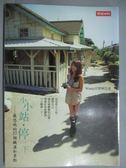 【書寶二手書T3/旅遊_GDN】小小站‧停一下-最悠哉的37個鐵道私景點_段慧琳