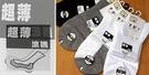 【衣襪酷】台灣優質棉襪╭*素面設計˙細針1/2短襪 _ 加大碼