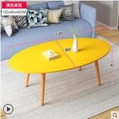 北歐茶几小圓桌現代簡約邊幾角幾床頭桌沙發邊桌飄窗ins小桌子【橢圓形120cm】