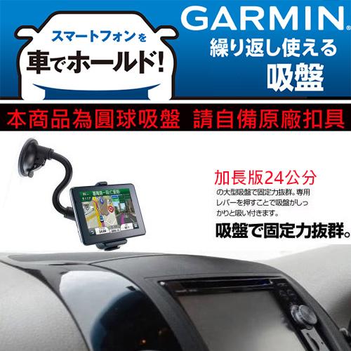 Garmin Nuvi GPS drive assist DriveSmart 40 42 50 51 52 57專用佳明衛星導航加長吸盤座支架
