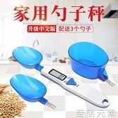 電子勺 精準家用電子量勺子秤0.1g小型廚房烘焙克數勺食物稱計量勺刻度勺 至簡元素