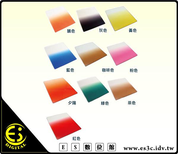 ES數位 方形漸層濾鏡 漸變鏡 咖啡 綠 灰 藍 橙 粉紅 紫 紅 日落 茶 黃 方型濾鏡 ND4 ND8 ND16
