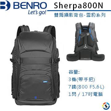 ★百諾展示中心★雙肩攝影背包-雪豹系列Sherpa800N