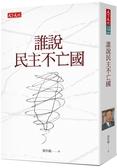 誰說民主不亡國(2019新版)