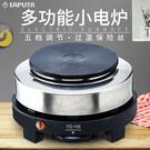 現貨-110V摩卡壺電爐 家用小電爐 調溫加熱爐保溫爐功率500W 迷妳咖啡爐 小明同學