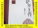 全新書博民逛書店格薩爾王傳:藏族英雄史詩Y1613 王沂暖 譯,華甲 譯 中國國