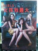 R18-012#正版DVD#女孩我最大 第一季(第1季) 2碟#影集#挖寶二手片