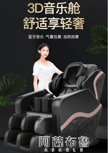 按摩椅 霍泰按摩椅家用全身自動太空揉捏多功能艙老年人按摩器電動沙發 MKS阿薩布魯