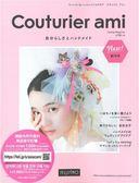 Couturier ami各式手工藝作品材料型錄