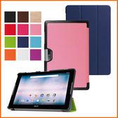 宏基 平板 B3-A30 保護套 Acer one 10 B3-A30 皮套10.1吋 平板電腦 支架 外殼【極品e世代】