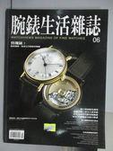【書寶二手書T4/收藏_PCM】腕錶生活雜誌_06期_始終創新的寶璣表等