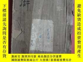 二手書博民逛書店罕見民國殘品書:水滸23766 出版1912