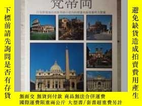 二手書博民逛書店罕見羅馬與梵蒂岡Y247341 意大利Ats ltuliu Ed