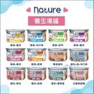 Nature養生湯罐[化毛貓罐,12種口味,80g,泰國製](單罐)