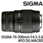 SIGMA 70-300mm F4-5.6 APO DG Macro 鏡頭 (24期0利率 免運 恆伸公司貨三年保固)