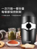 咖啡機 咖啡豆研磨機家用小型粉碎機手動打粉現磨全自動咖啡機電動磨豆機 mks韓菲兒