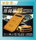 【飛樂Philo】EBC-100救車行動電源 十大安全保護 4000mAh