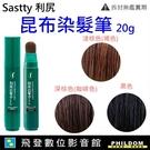公司貨 Sastty 利尻昆布 染髮筆 日本第一 日本原裝直供 白髮專用 敏感頭皮適用 利尻染髮筆
