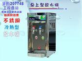 冷熱飲水機今將作ST-188桌上型開水機加購水質偵測TDS顯示全自動RO純水機貨號:207748【巡航淨水】