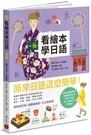 看繪本學日語【城邦讀書花園】